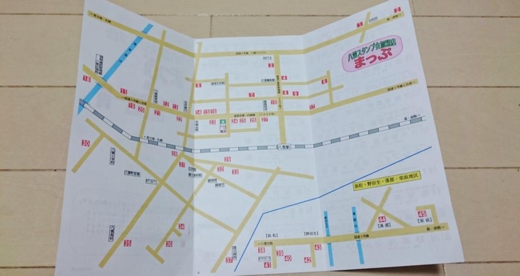 f:id:maruyamabase:20180603221901j:plain