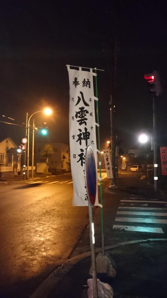 f:id:maruyamabase:20180620233052j:plain