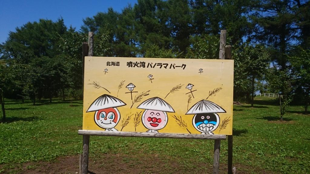f:id:maruyamabase:20180802212940j:plain