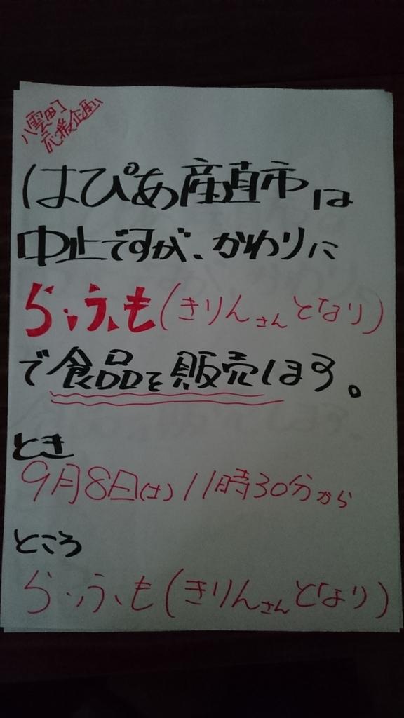 f:id:maruyamabase:20180908195355j:plain