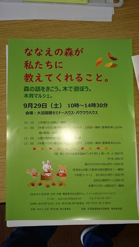 f:id:maruyamabase:20181004204518j:plain