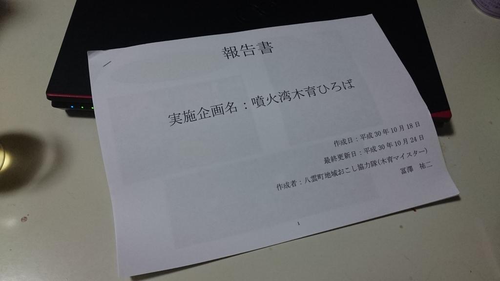 f:id:maruyamabase:20181025222647j:plain