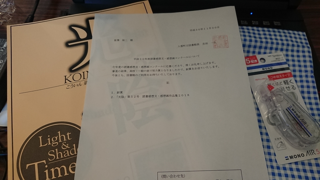 f:id:maruyamabase:20181204214721j:plain