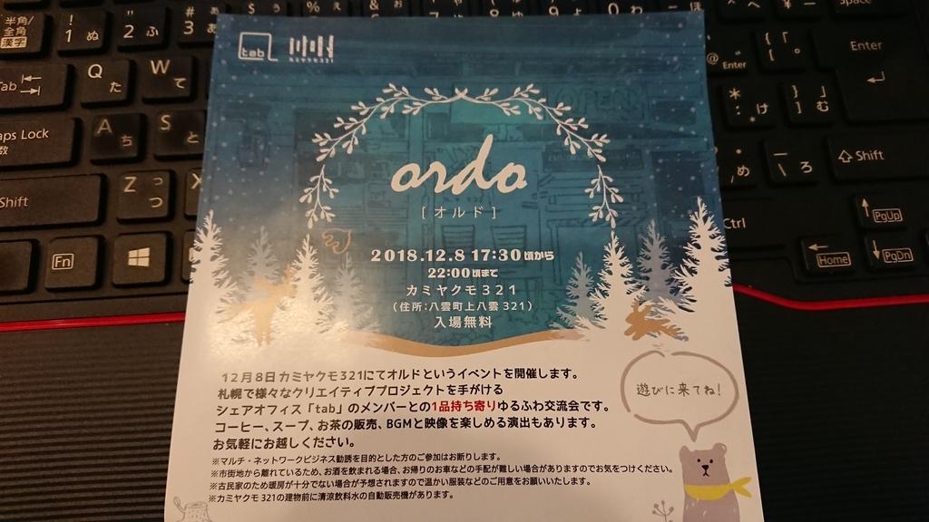 f:id:maruyamabase:20181211160930j:plain