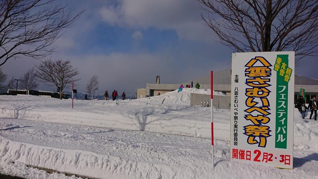 f:id:maruyamabase:20190209212616j:plain