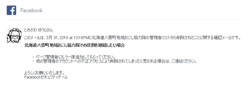 f:id:maruyamabase:20190403211336j:plain