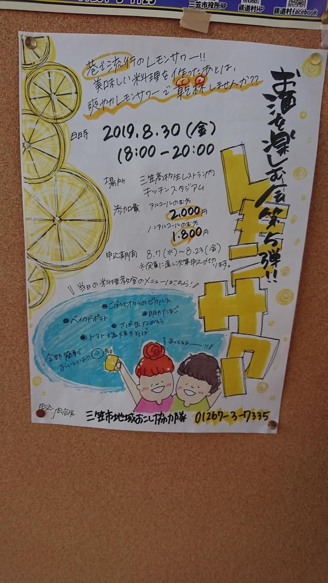 f:id:maruyamabase:20190818200515j:plain