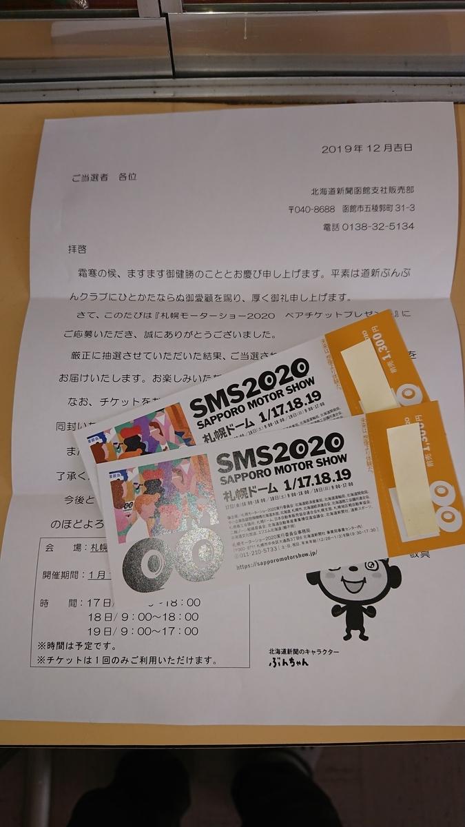 f:id:maruyamabase:20191222204544j:plain