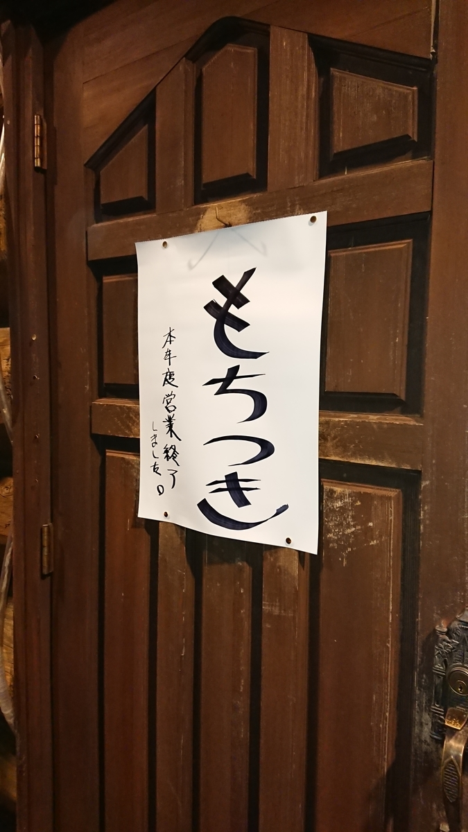 f:id:maruyamabase:20191227181744j:plain