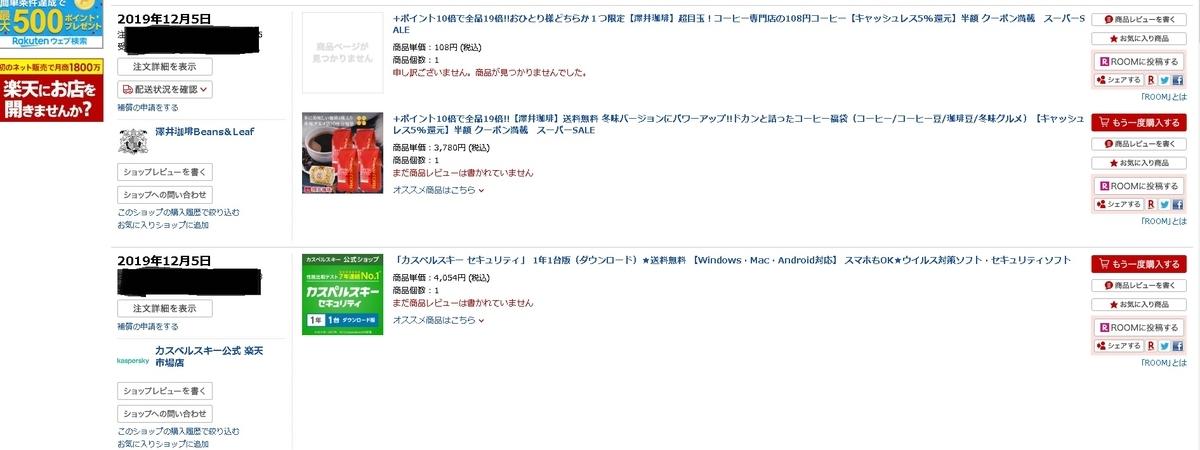 f:id:maruyamabase:20200107215719j:plain