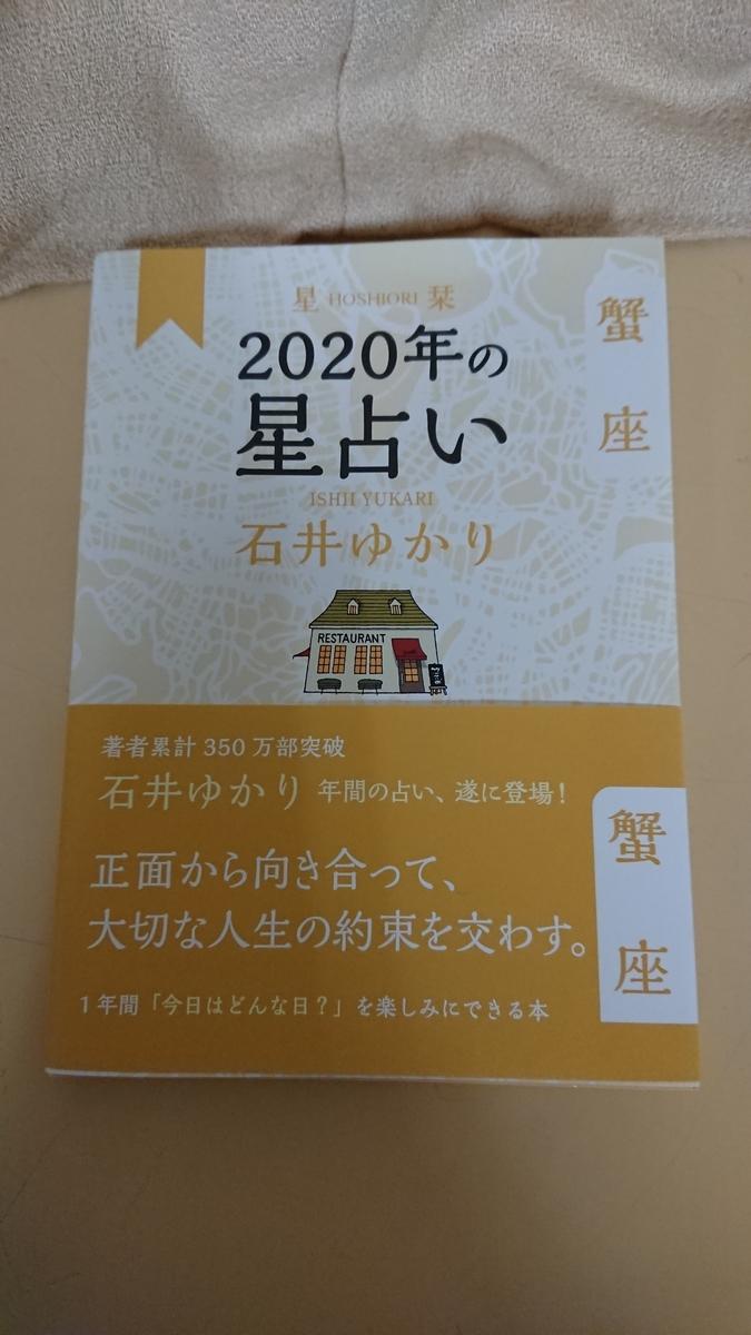 f:id:maruyamabase:20200113235856j:plain