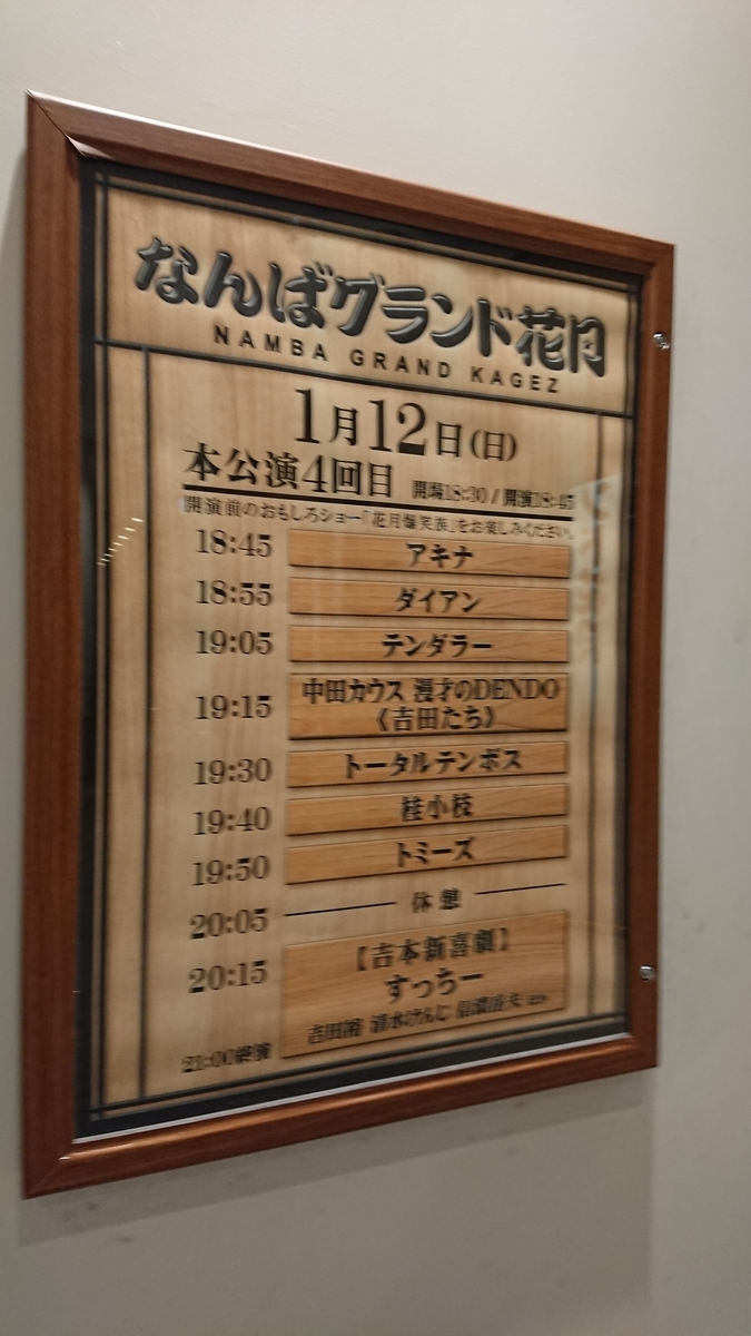 f:id:maruyamabase:20200116215921j:plain