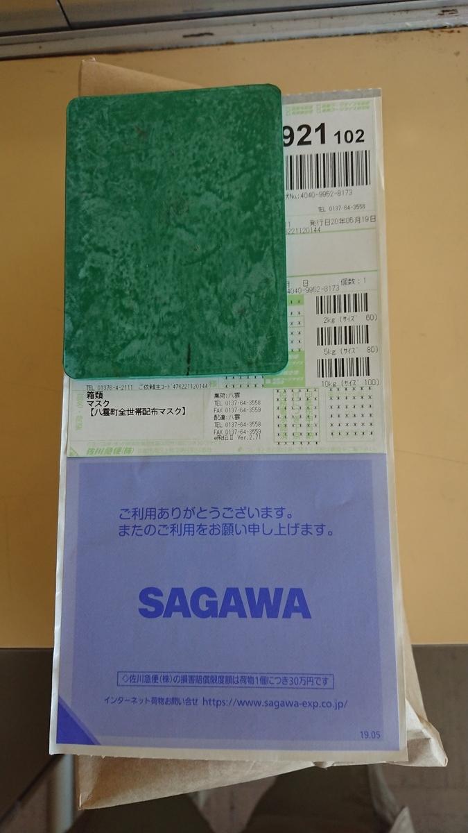 f:id:maruyamabase:20200529223130j:plain