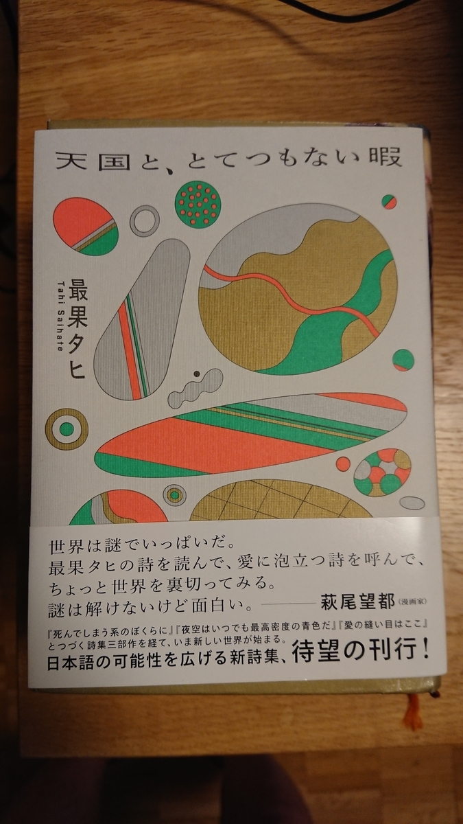 f:id:maruyamabase:20200809102305j:plain