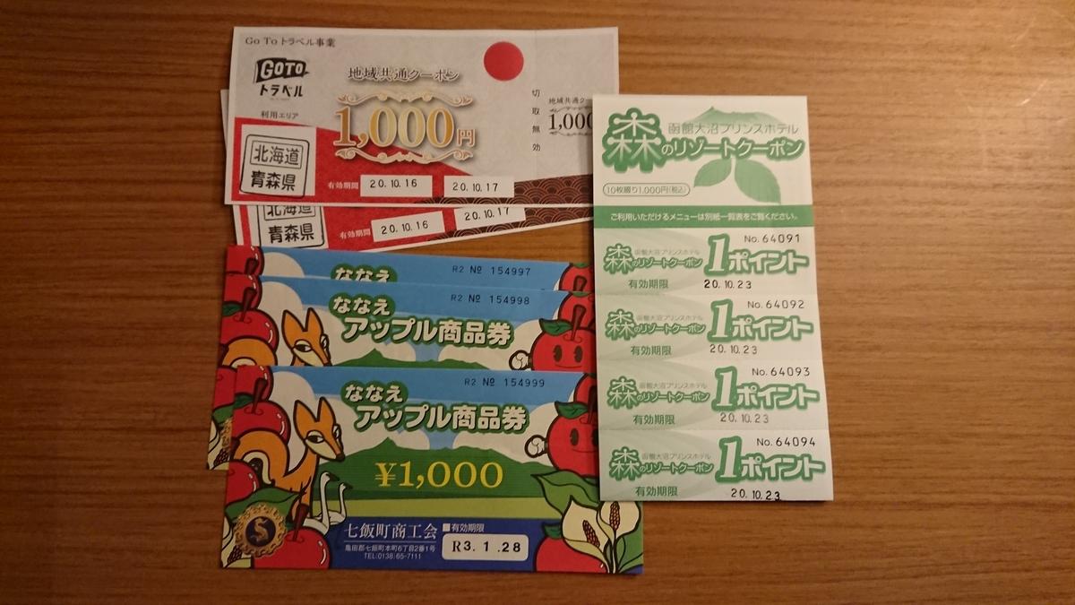 f:id:maruyamabase:20201024075000j:plain
