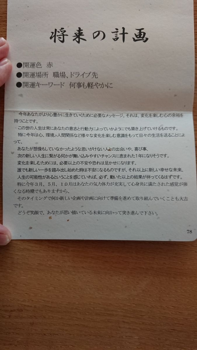 f:id:maruyamabase:20201229210345j:plain