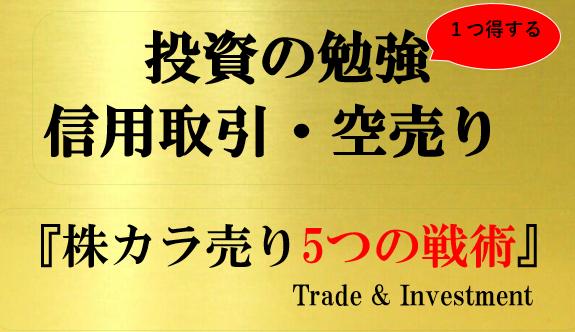 タイトル,株カラ売り5つの戦術