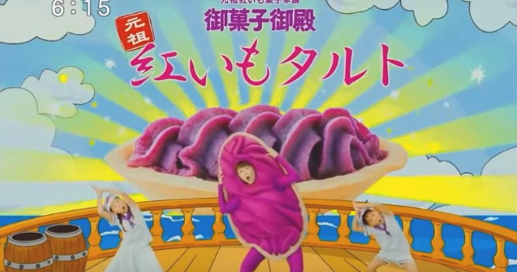 沖縄 テレビCM お菓子御殿
