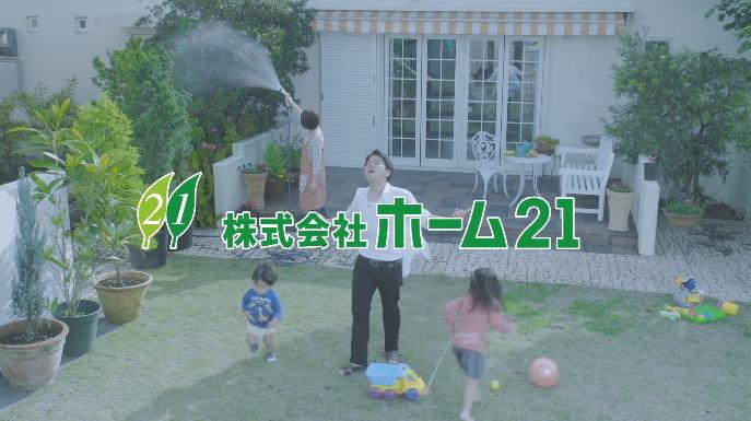 沖縄 テレビCM ホーム21