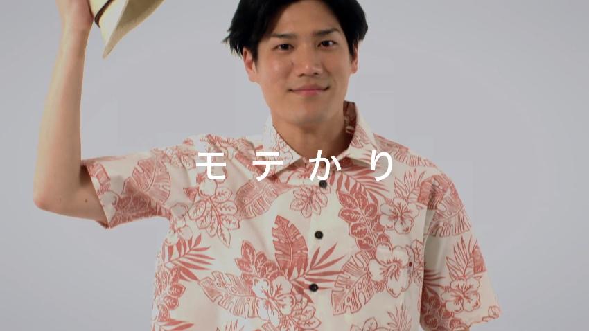 沖縄 テレビCM イオン琉球かりゆしウェア