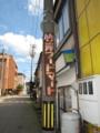 [street]竹岸フードマート@氷見