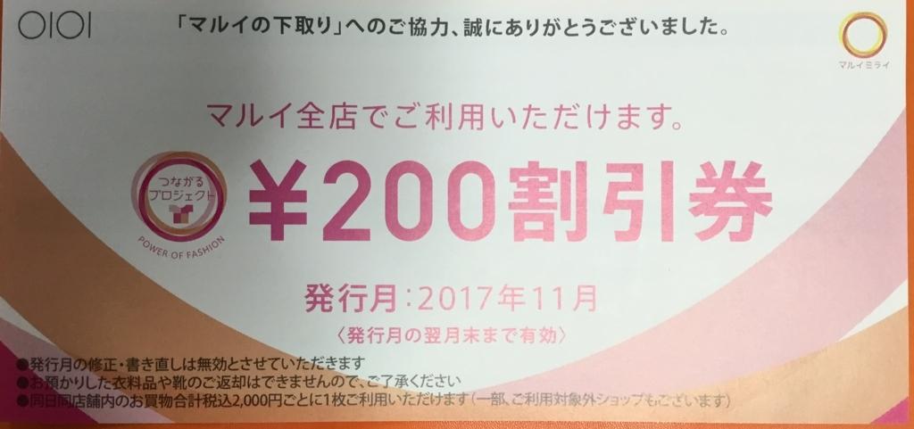 f:id:marysabrina2005:20171120094228j:plain