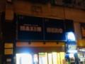MAXIM HERO店。ガード下なので電車が通ると騒音がちょっと気になるかも