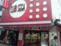 クラブセガ所沢。大型の晒しモニタもあって結構いい感じでした。