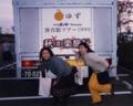 真由美ちゃんと真実1999年宮城