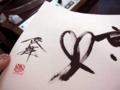 2012.03/23 玉州サンから頂きました恋愛成就_真実