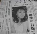 金本麻理子さん放送ウーマン賞 2008