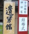 かんちゃん結婚式_2012_1110