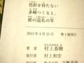 20130412 村上春樹 色彩を持たない多崎つくると、彼の巡礼の年
