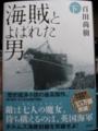 20130412 百田尚樹 第10回本屋大賞受賞作『海賊とよばれた男』