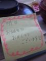 2013 0815 岡田さんからバースデーカード