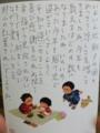 2013 1021 田中ミドリさんからお手紙