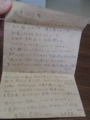 2013 1023  田中ミドリさんへのお手紙
