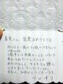 20131118 川口洋子さん