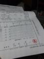 20131212_岩井淳一先生のサイン
