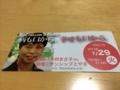 2014.07/29 木村まさこサン