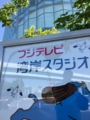 2016.06/02.湾岸スタジオ