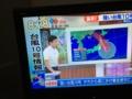 2016.08/30 Uターン台風