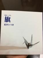 2016.11/12夏井いつき先生シングル俳句