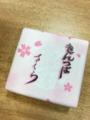2017.04/09中田屋