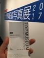 2017.06/21世界報道写真展2017
