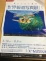 2017.06/21世界報道写真展