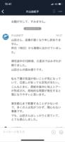 20190217関東雪、片山先生から