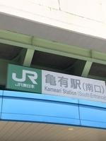 20190420亀有