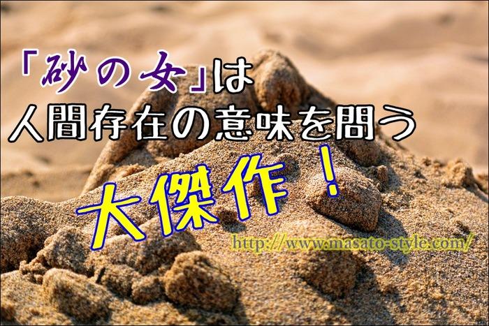 sand-1662630_1280