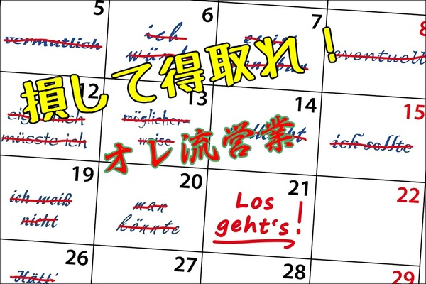 calendar-1806776_1280
